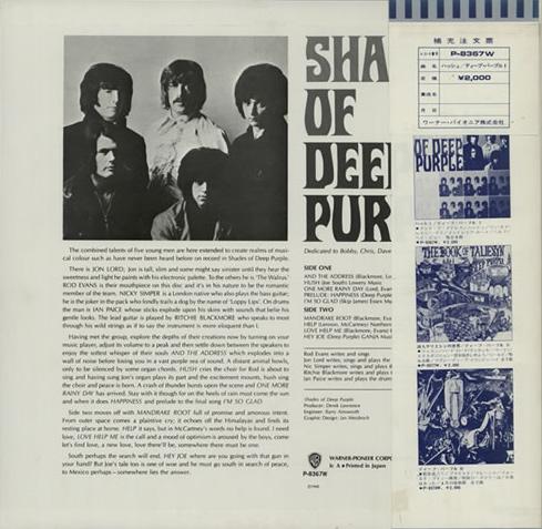 Shades Of Deep Purple (19??) LP Japan