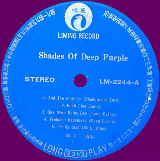 Shades Of Deep Purple (19??) LP Taiwan
